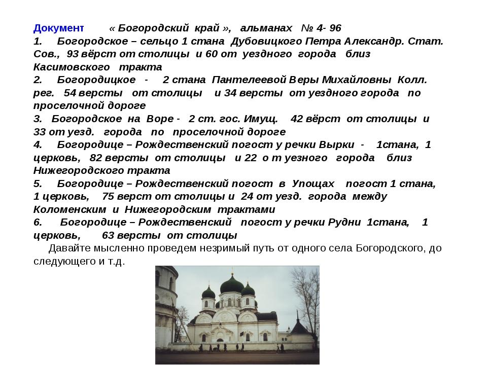 Документ « Богородский край », альманах № 4- 96 1. Богородское – сельцо 1 ста...