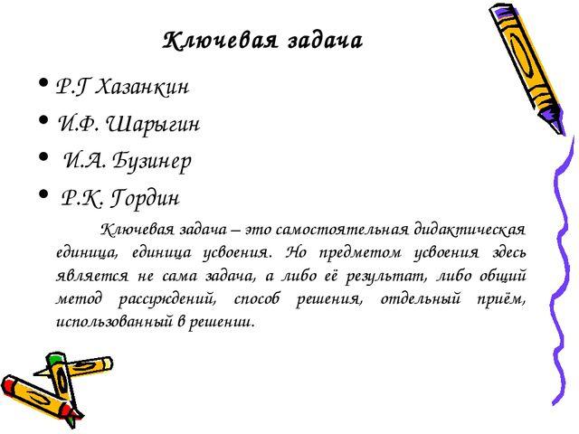 Ключевая задача Р.Г Хазанкин И.Ф. Шарыгин И.А. Бузинер Р.К. Гордин Ключевая з...