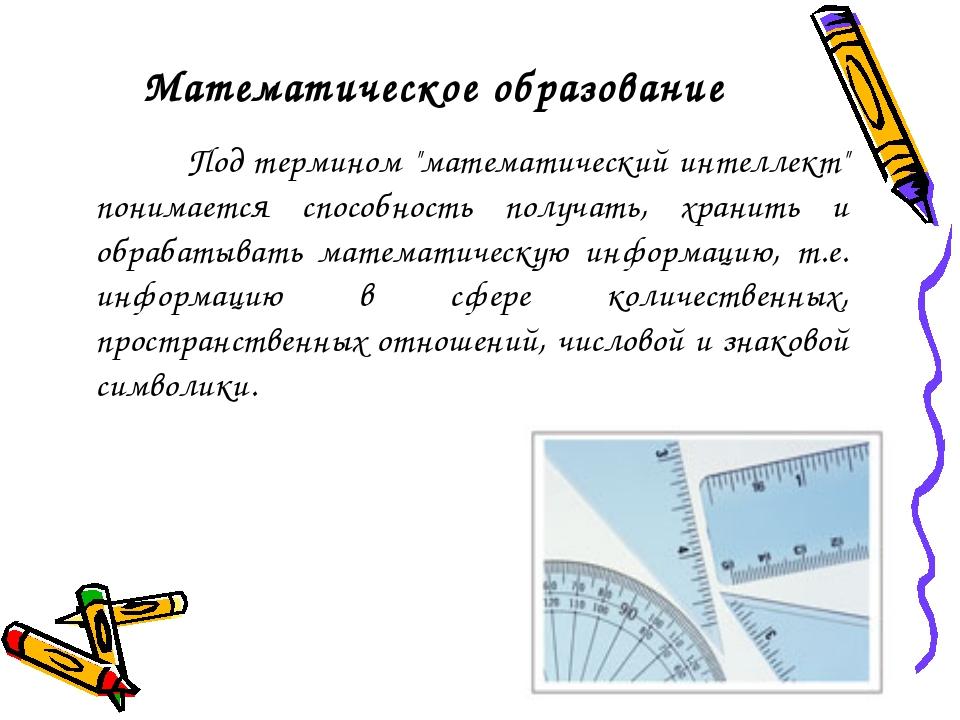 """Математическое образование Под термином """"математический интеллект"""" понимается..."""