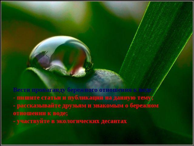 Вести пропаганду бережного отношения к воде: - пишите статьи и публикации на...