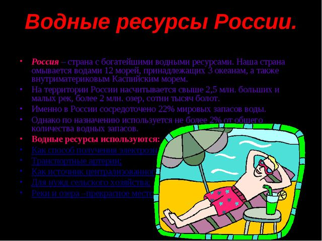 Водные ресурсы России. Россия – страна с богатейшими водными ресурсами. Наша...