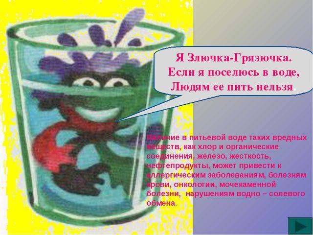 Я Злючка-Грязючка. Если я поселюсь в воде, Людям ее пить нельзя. Наличие в пи...