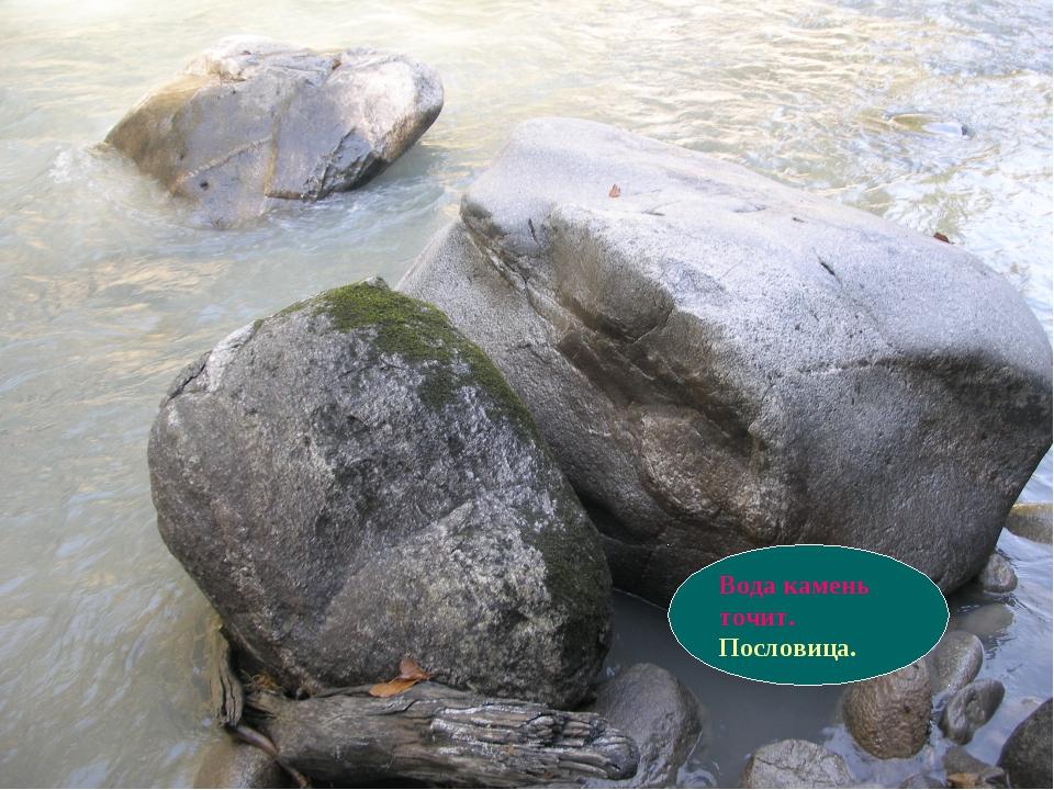 Вода камень точит. Пословица.