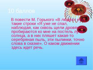 10 баллов В повести М. Горького «В людях» есть такие строки «Я уже не спал, н