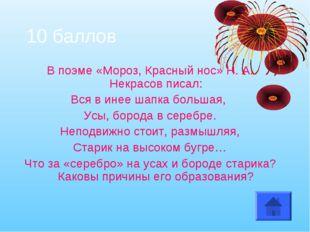 10 баллов В поэме «Мороз, Красный нос» Н. А. Некрасов писал: Вся в инее шапка