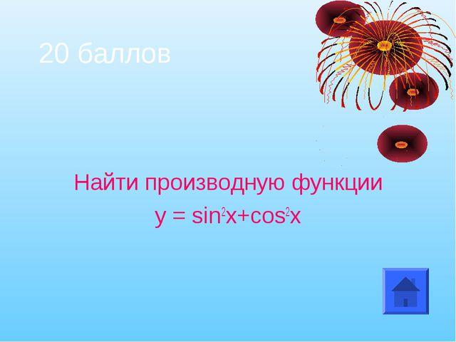 20 баллов Найти производную функции у = sin2x+cos2x