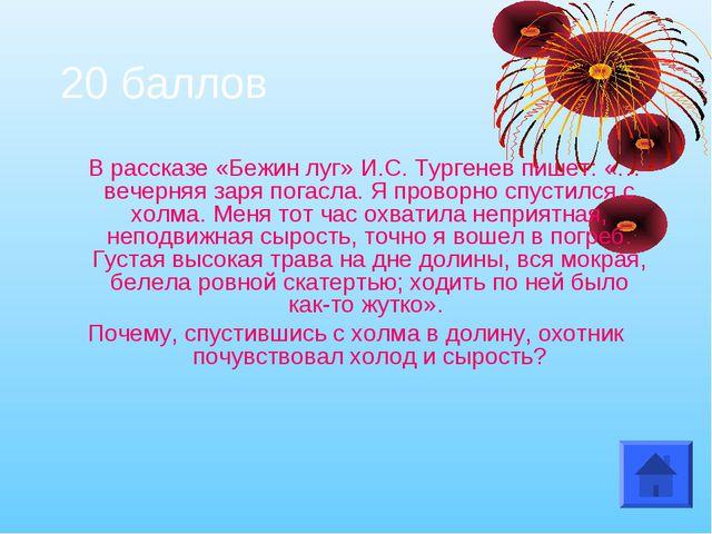 20 баллов В рассказе «Бежин луг» И.С. Тургенев пишет: «…вечерняя заря погасла...