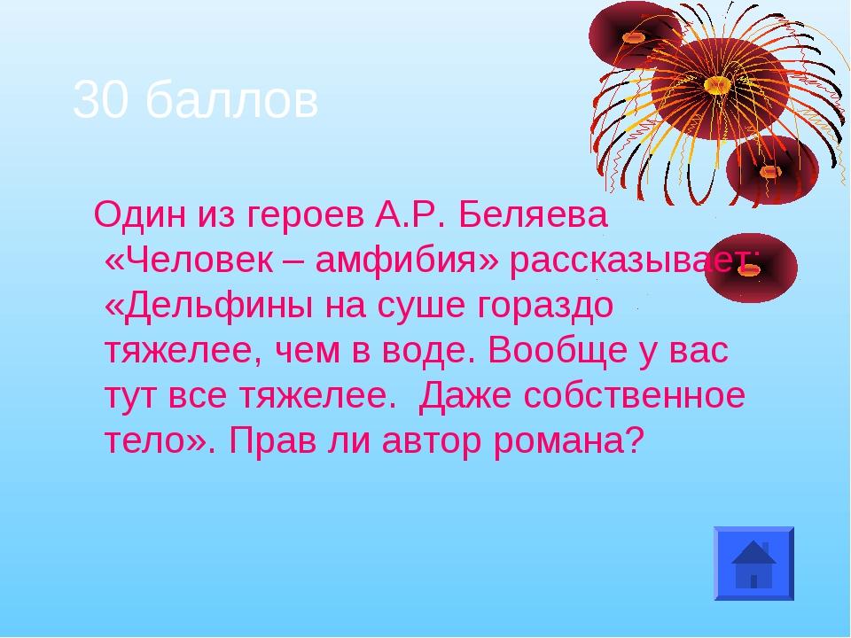 30 баллов Один из героев А.Р. Беляева «Человек – амфибия» рассказывает: «Дель...