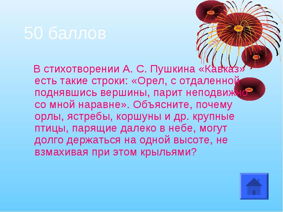 50 баллов В стихотворении А. С. Пушкина «Кавказ» есть такие строки: «Орел, с...