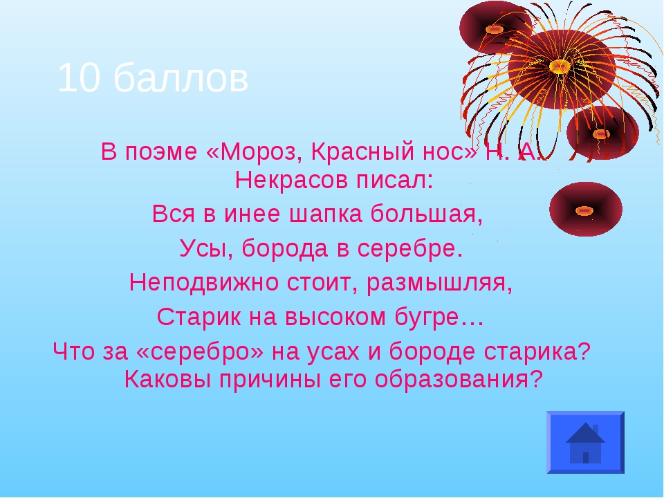 10 баллов В поэме «Мороз, Красный нос» Н. А. Некрасов писал: Вся в инее шапка...