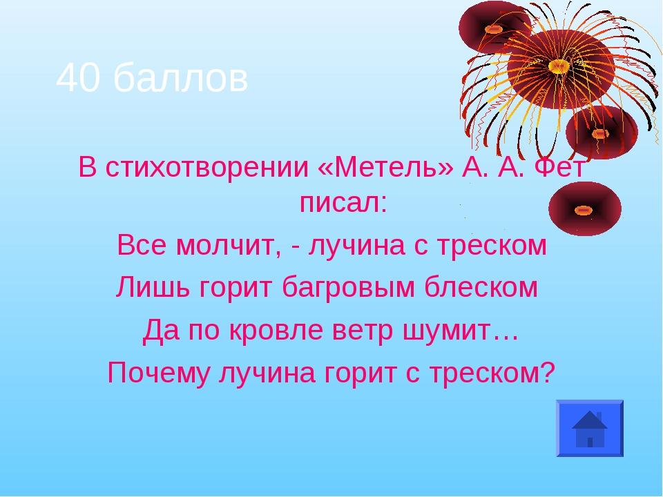 40 баллов В стихотворении «Метель» А. А. Фет писал: Все молчит, - лучина с тр...