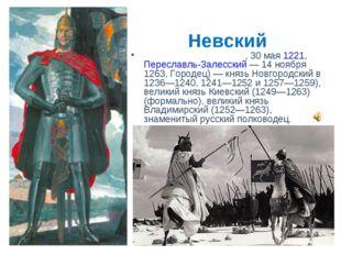 Александр Яросла́вич Невский Алекса́ндр Не́вский, 30 мая 1221, Переславль-Зал