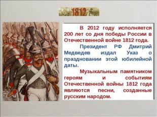 В 2012 году исполняется 200 лет со дня победы России в Отечественной войне 1