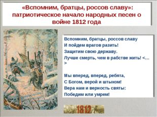 Вспомним, братцы, россов славу И пойдем врагов разить! Защитим свою державу.