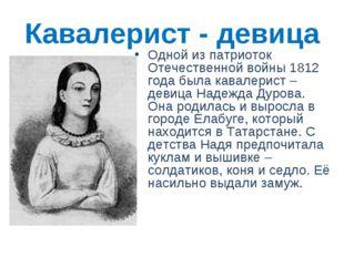 Кавалерист - девица Одной из патриоток Отечественной войны 1812 года была кав