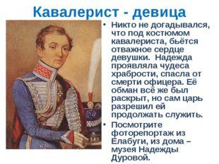 Кавалерист - девица Никто не догадывался, что под костюмом кавалериста, бьётс