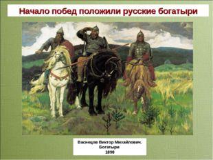 Начало побед положили русские богатыри Васнецов Виктор Михайлович. Богатыри 1