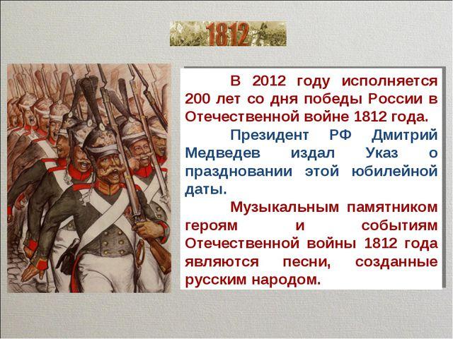 В 2012 году исполняется 200 лет со дня победы России в Отечественной войне 1...