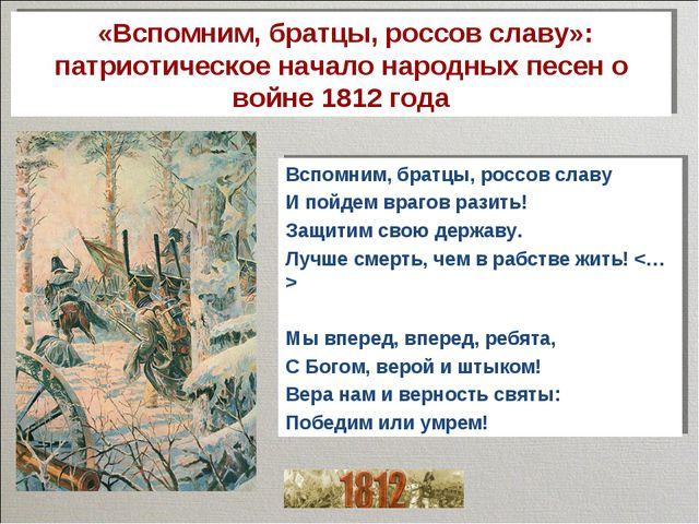 Вспомним, братцы, россов славу И пойдем врагов разить! Защитим свою державу....