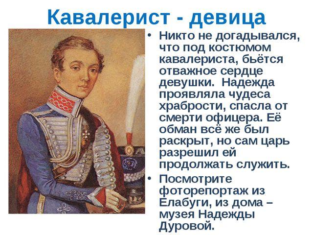 Кавалерист - девица Никто не догадывался, что под костюмом кавалериста, бьётс...