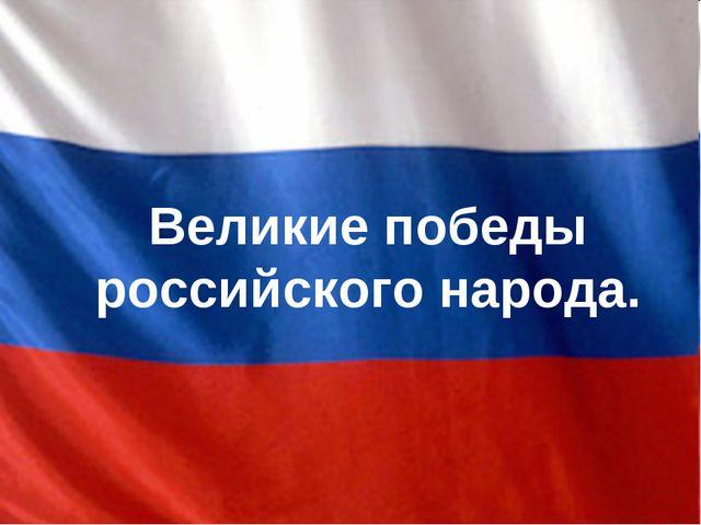 Великие победы российского народа.
