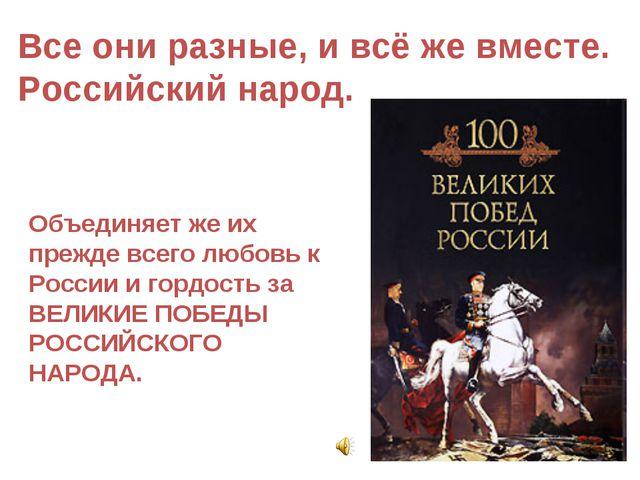 Все они разные, и всё же вместе. Российский народ.  Объединяет же их прежде...