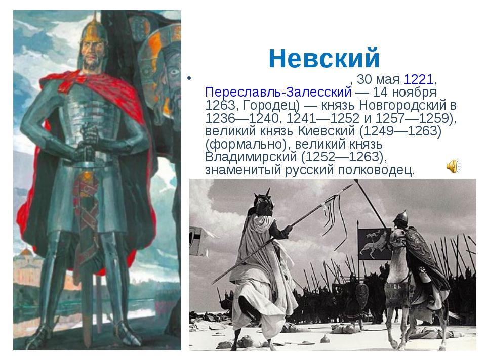 Александр Яросла́вич Невский Алекса́ндр Не́вский, 30 мая 1221, Переславль-Зал...