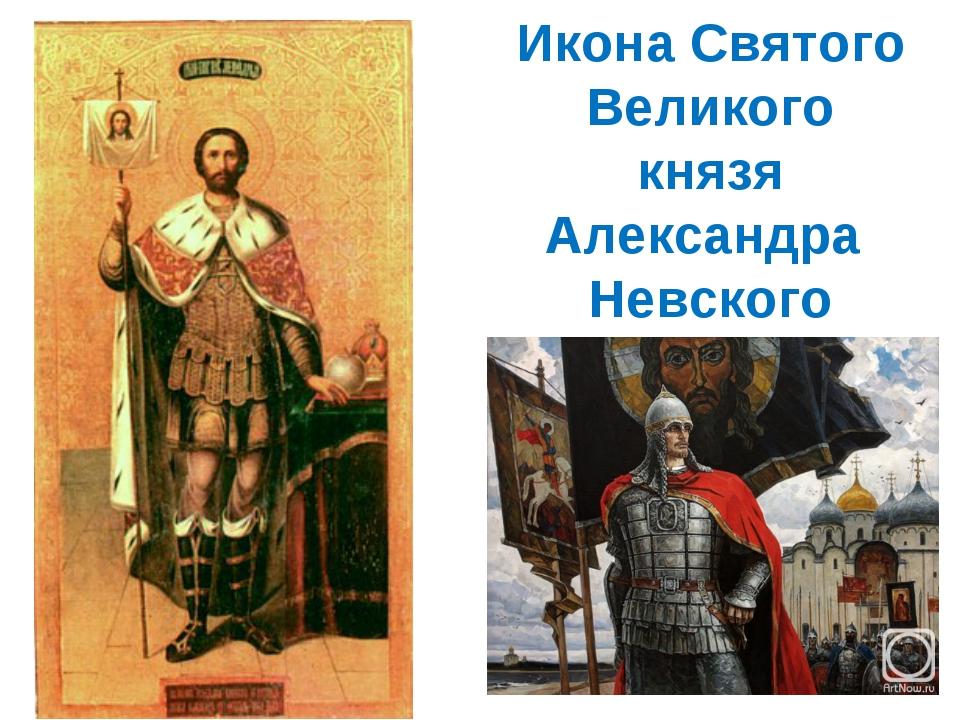 Икона Святого Великого князя Александра Невского