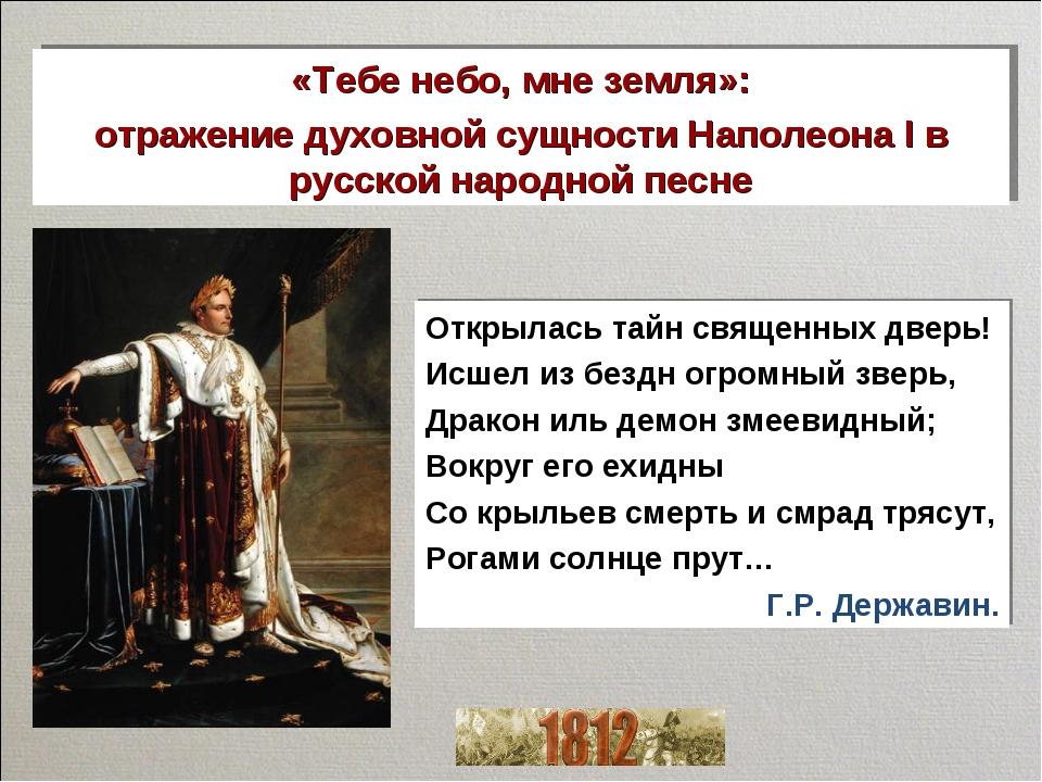 «Тебе небо, мне земля»: отражение духовной сущности Наполеона I в русской на...