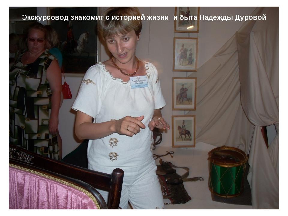 Экскурсовод знакомит с историей жизни и быта Надежды Дуровой