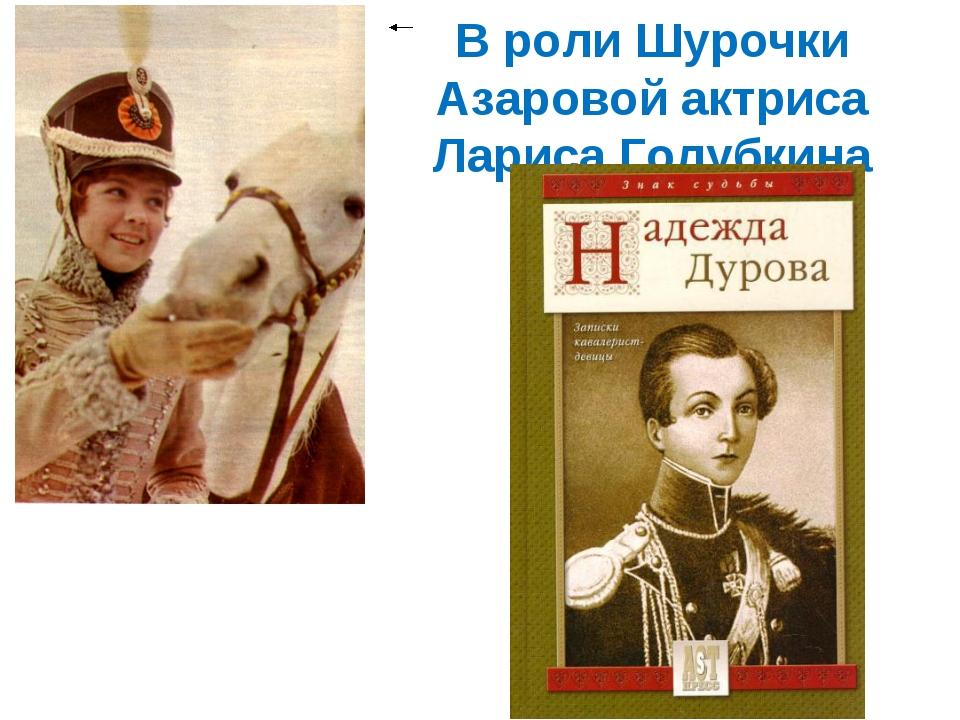 В роли Шурочки Азаровой актриса Лариса Голубкина
