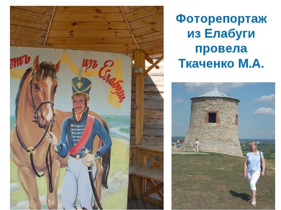 Фоторепортаж из Елабуги провела Ткаченко М.А.