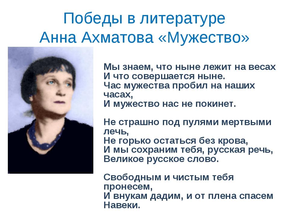 Победы в литературе Анна Ахматова «Мужество» Мы знаем, что ныне лежит на веса...