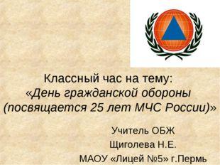 Классный час на тему: «День гражданской обороны (посвящается 25 лет МЧС Росси