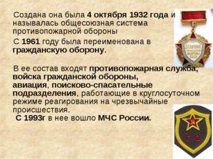 Создана она была4 октября 1932 годаи называлась общесоюзная система противо