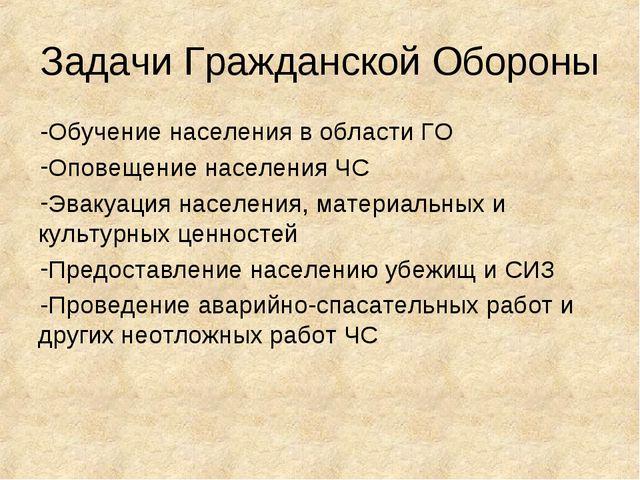 Задачи Гражданской Обороны -Обучение населения в области ГО Оповещение населе...