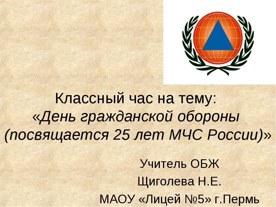 Классный час на тему: «День гражданской обороны (посвящается 25 лет МЧС Росси...