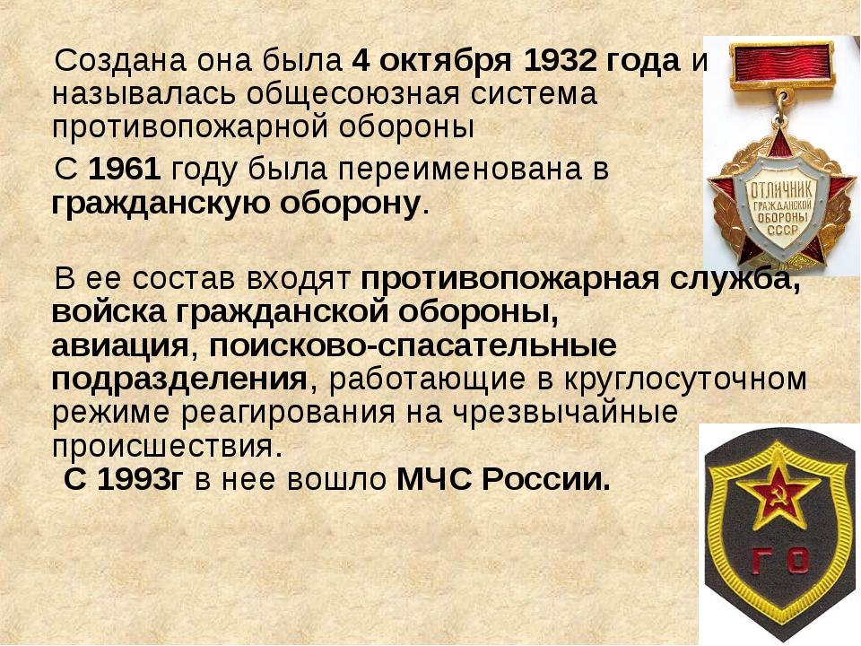 Создана она была4 октября 1932 годаи называлась общесоюзная система противо...