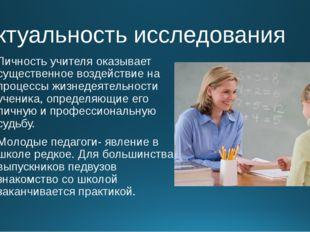 Актуальность исследования Личность учителя оказывает существенное воздействие