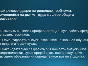 Наши рекомендации по решению проблемы, сложившейся на рынке труда в сфере общ