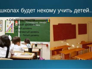 В школах будет некому учить детей…