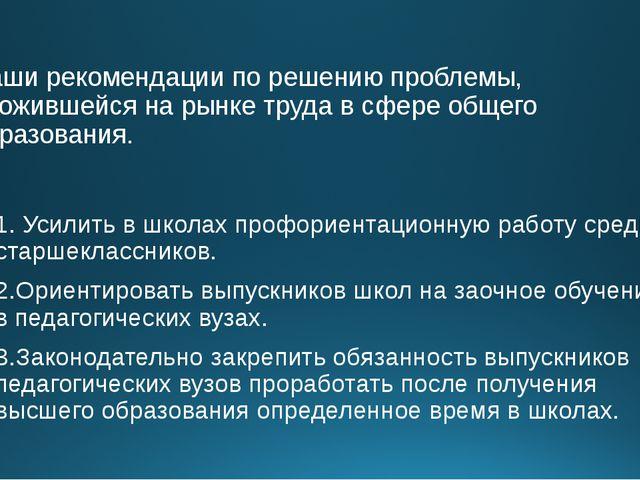 Наши рекомендации по решению проблемы, сложившейся на рынке труда в сфере общ...