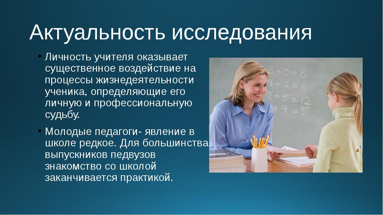 Актуальность исследования Личность учителя оказывает существенное воздействие...