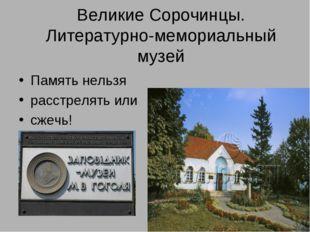 Великие Сорочинцы. Литературно-мемориальный музей Память нельзя расстрелять и