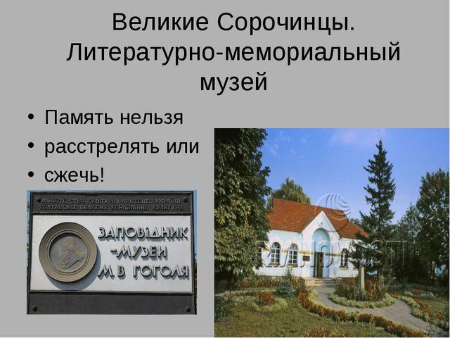 Великие Сорочинцы. Литературно-мемориальный музей Память нельзя расстрелять и...