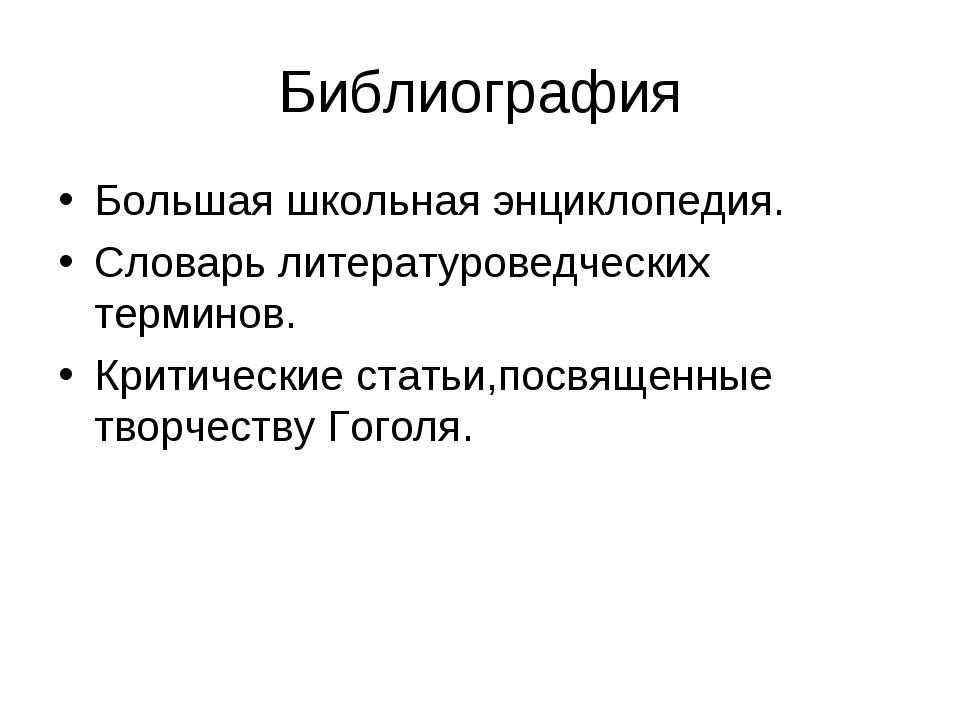 Библиография Большая школьная энциклопедия. Словарь литературоведческих терми...