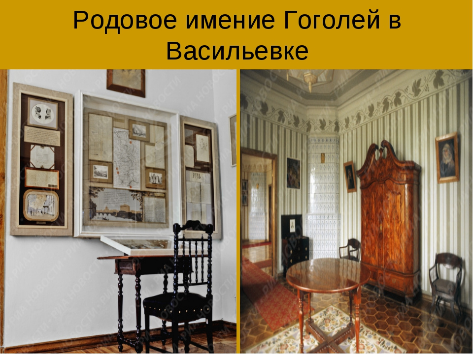 Родовое имение Гоголей в Васильевке