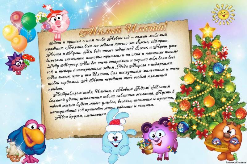Новогоднее поздравление от сказочных персонажей