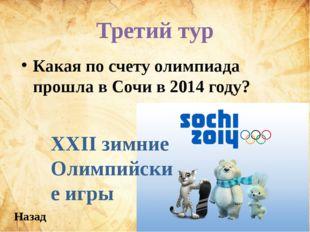 Третий тур Какая по счету олимпиада прошла в Сочи в 2014 году? XXII зимние Ол