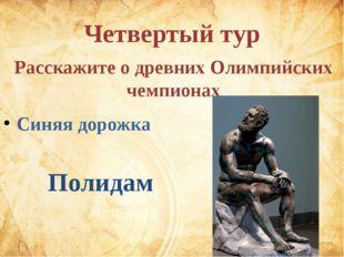 Шестой тур Расскажи целиком историю проведения одних из Олимпийских игр древн